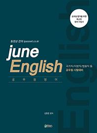June English